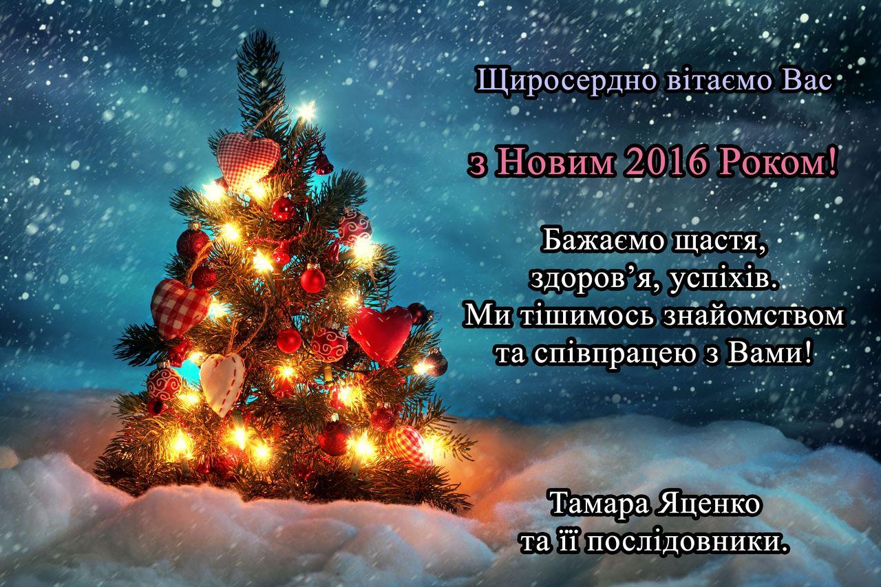 З Новим 2016 роком!